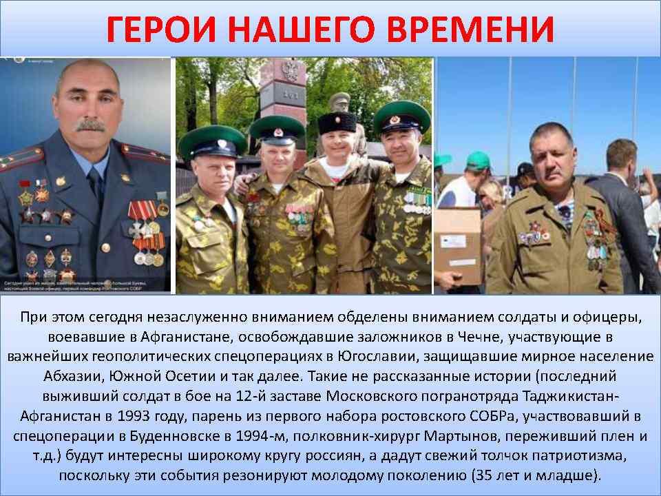Проект-Я-СЛУЖУ-РОССИИ_Page21