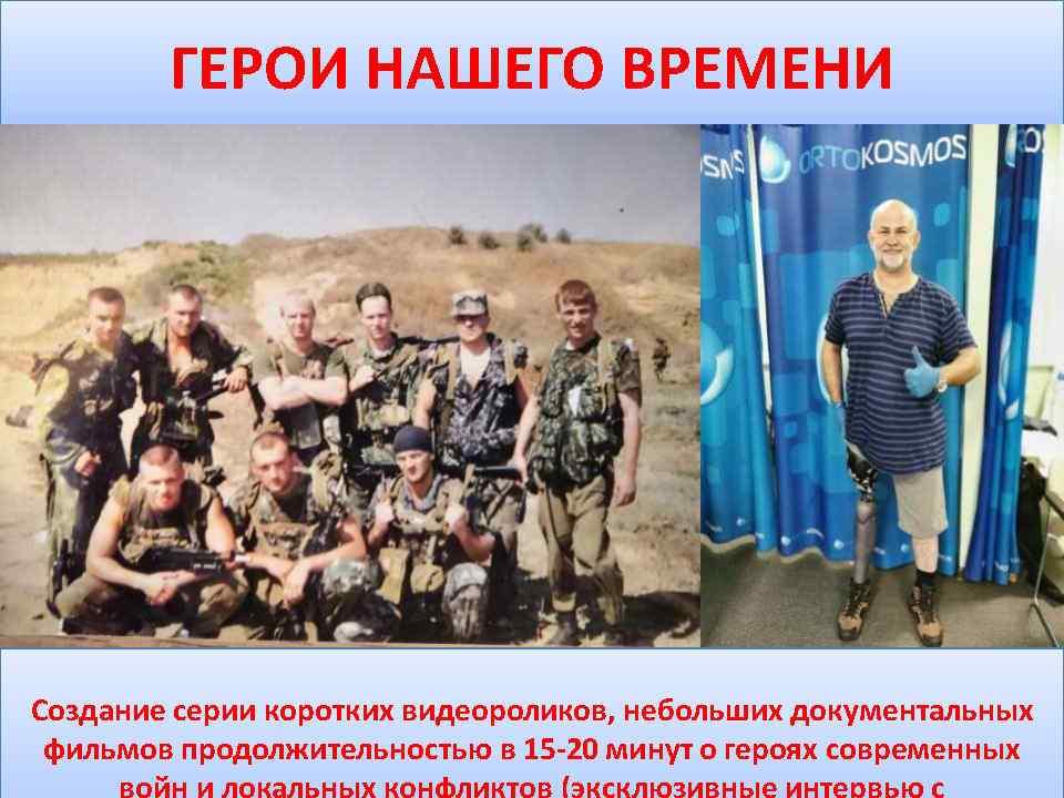 Проект-Я-СЛУЖУ-РОССИИ_Page22