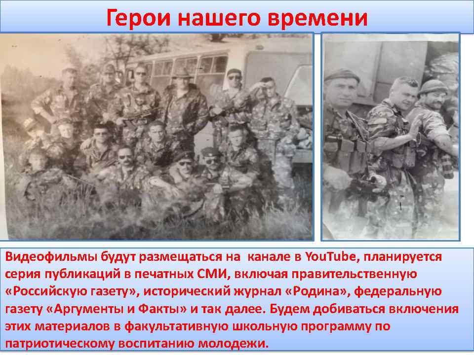 Проект-Я-СЛУЖУ-РОССИИ_Page23