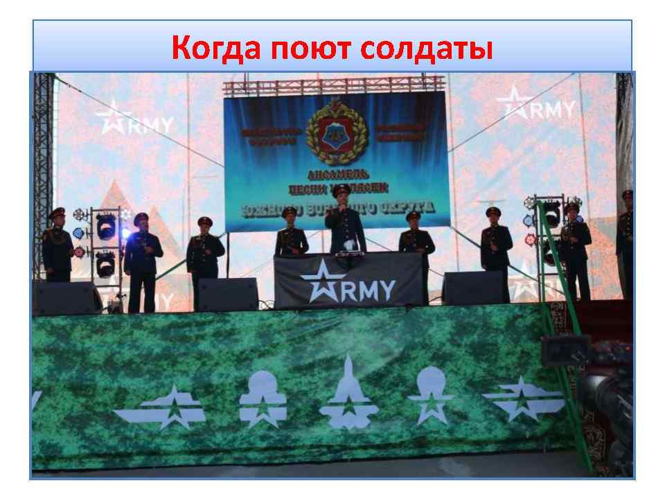 Проект-Я-СЛУЖУ-РОССИИ_Page24