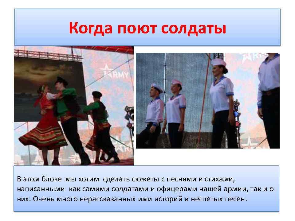 Проект-Я-СЛУЖУ-РОССИИ_Page25