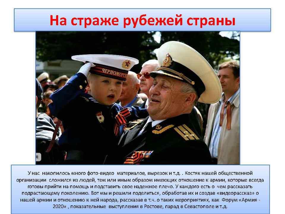 Проект-Я-СЛУЖУ-РОССИИ_Page3