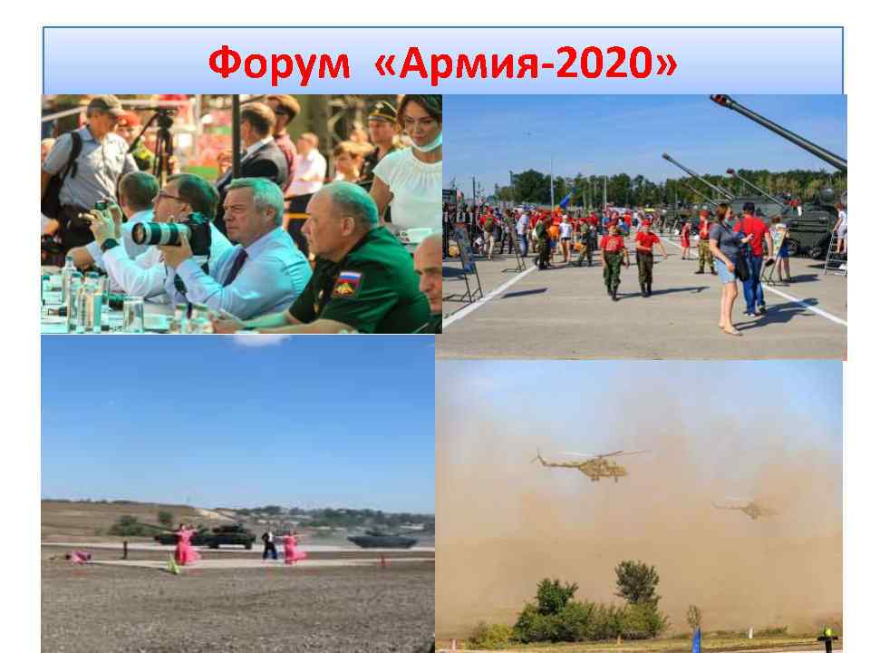 Проект-Я-СЛУЖУ-РОССИИ_Page5