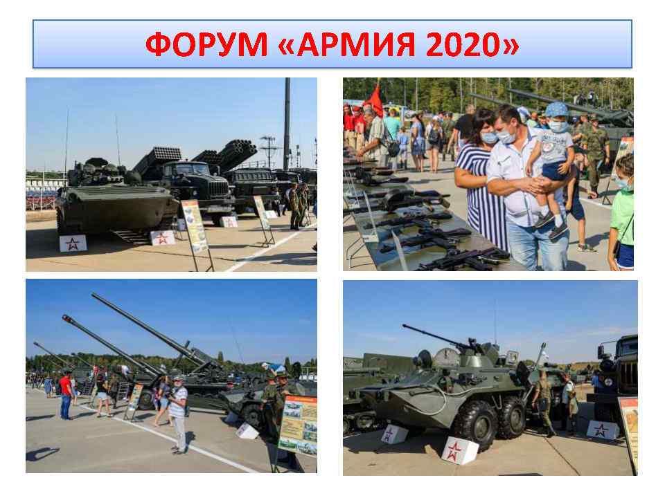 Проект-Я-СЛУЖУ-РОССИИ_Page6