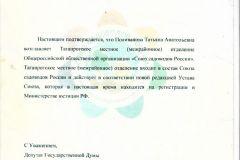 благодарность-ССР