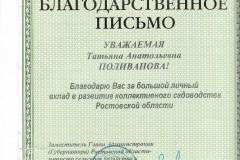 грамота-3