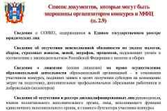 презентация-для-СОНКО_Page14