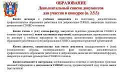 презентация-для-СОНКО_Page16