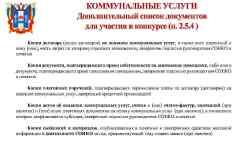 презентация-для-СОНКО_Page17