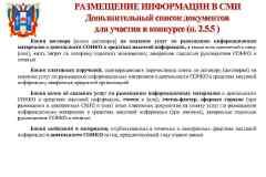 презентация-для-СОНКО_Page18