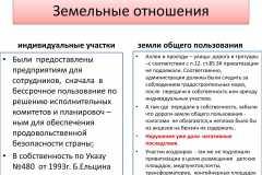 Субъекты-и-объекты-регулируемых-правоотношений-3