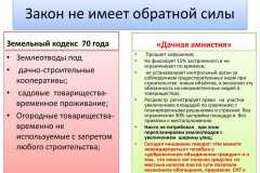 Субъекты-и-объекты-регулируемых-правоотношений-4