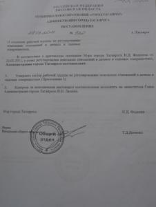 Постановление-№920-о-создании-рабочей-группы-по-инвентаризациив-Таганроге